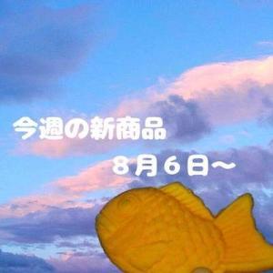 今週のコンビニ新商品 パンとスイーツ 8月6日㈫〜