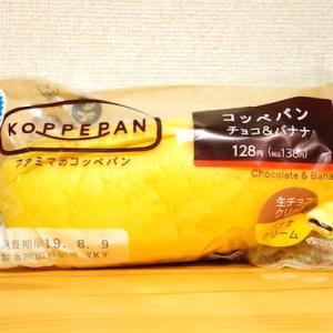 【ファミリーマート】コッペパン チョコ&バナナ