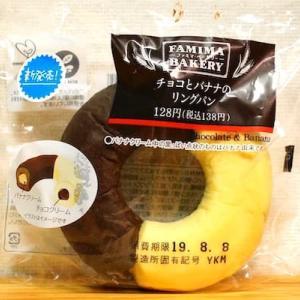 【ファミリーマート】チョコとバナナのリングパン