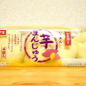 芋まんじゅう(山崎製パン)