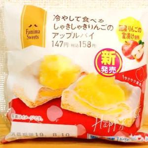 【ファミリーマート】冷やして食べるしゃきしゃきりんごのアップルパイ
