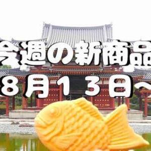 今週のコンビニ新商品 パンとスイーツ 8月13日㈫〜