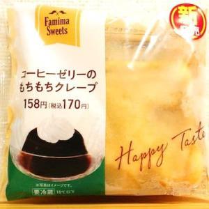 【ファミリーマート】コーヒーゼリーのもちもちクレープ