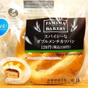 【ファミリーマート】スパイシーなダブルメンチカツパン