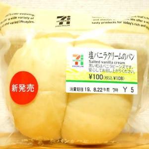 【セブンイレブン】塩バニラクリームのパン