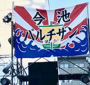 肉体で聴く音楽シーン@名古屋今池祭り