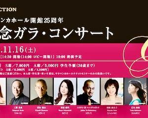 記念ガラ・コンサートは赤ワイン付きで・・・・@岐阜サラマンカホール