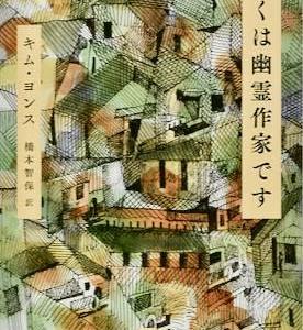 【読書ノート】『ぼくは幽霊作家です』キム・ヨンス(金 衍洙)を読む