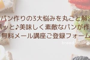 【最新】パン教室開催情報