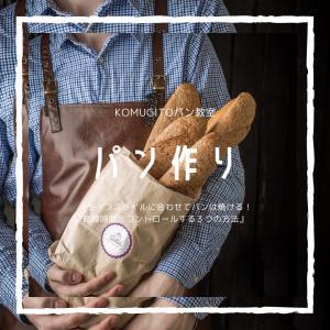 【1日目】ライフスタイルに合わせてパンは焼ける!ブログ講座