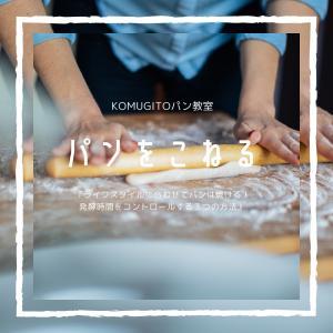 【4日目】パン作りをするために必ず押さえておきたい3つのポイント②