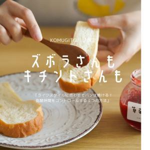 【8日目】パン屋さんみたいなパン派!?パパっと手軽に作れるパン作りがお好み?