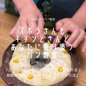 【9日目】朝焼きたてパンを食卓に並べる方法
