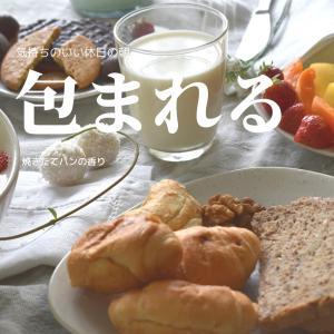 焼き立てパンの香る食卓