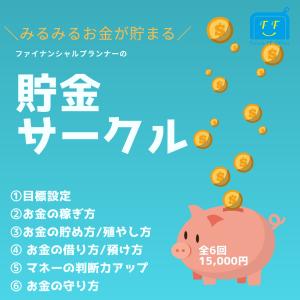 【受付スタート】貯金サークル