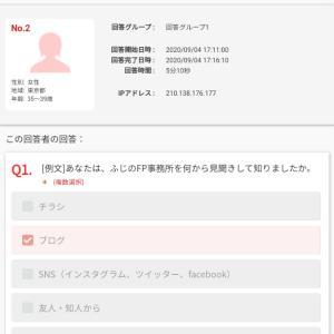 【オンライン相談】無料マネー相談のアンケート、デス!