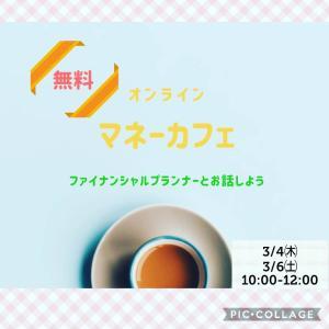 【ご案内】参加無料☆オンライン★マネーカフェ