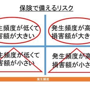 【コラム監修】保険の役割と特徴(迷ったら、俯瞰して見る!)