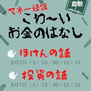 【掲載記事のご紹介】お金のカウンセリングルーム