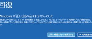 Windows 8.1 セーフモードしか起動しなくなってえらいこっちゃ!けど5つの方法を試してなんとか復旧