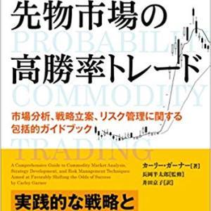 米国市場で商品取引をするなら読むべき本…『先物市場の高勝率トレード』