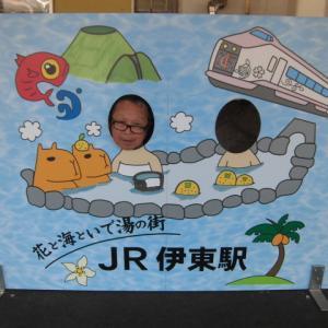 車の運転を諦めたワイに伊東への温泉旅行のお誘いが・・電車でね!