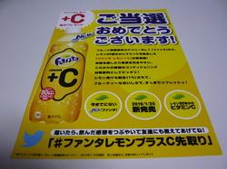 ファンタ レモン+C 先行レビュー