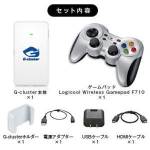クラウド型ゲーム機が無料で貰える!G-clusterモニターキャンペーン