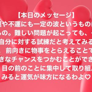 【本日のメッセージ】