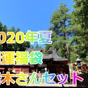 【福袋発売中】ハイパーミラクルラッキーセット