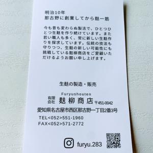 【ゆるゆる日記】明治11年創業のお麩屋さん「麩柳 ふりゅう」名古屋