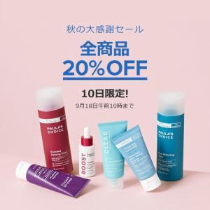【ポーラチョイス】秋の大感謝セール★最終日★全商品20%OFF