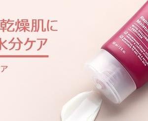 カサカサな乾燥肌にピッタリなスキンケア★DRY SKIN SKINCARE全商品20%OFF