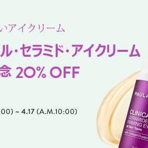 【新商品】輝く目元へ★クリニカル・セラミド・アイクリーム