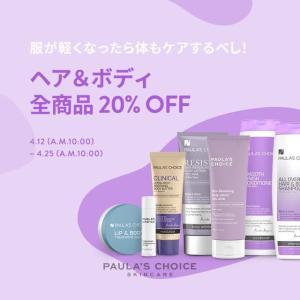 【セール情報】ポーラチョイス自慢のヘア&ボディ全商品20%OFF セール