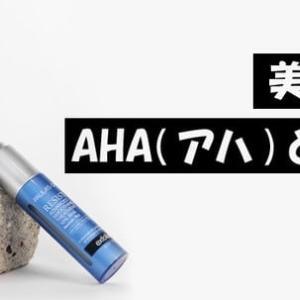 【美容情報】AHA(アハ)とは何?①