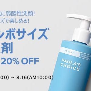 【ポーラチョイス】弱くなった肌には弱酸性洗顔★ジャンボサイズ全商品20%OFF