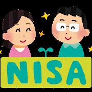 2024年以降の新NISA改悪され、つみたてNISAへ移行予定