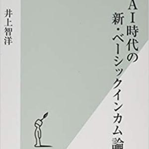 日本でも実現可能な新ベーシックインカム論。変動BIでインフレを実現