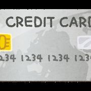 退職後に作れた2枚のクレジットカード、審査を通りやすくするコツとは