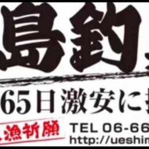 上島釣具店で防寒具が激安、こんな値段で流石に安いです。