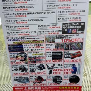 上島釣具店の「WEBショップ」がリニューアルオープンしました。そして年末恒例のセールも開催‼️