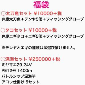 上島釣具店【初売り大特価】情報‼️