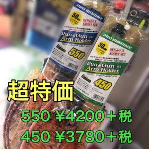 上島釣具店、超特価の玉の柄と他情報‼️