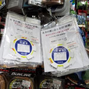 久し振りに用事があり上島釣具店に行きました。