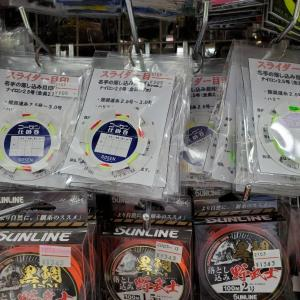 「スライダー目印」のカラーのテストと上島釣具店に「スライダー目印」納品してきました。