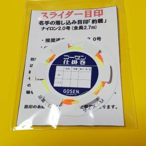 上島釣具店で販売してます落とし込み釣りのオリジナル目印(釣戦目印)について