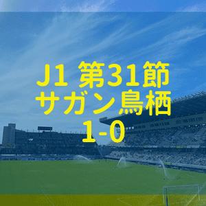サガン鳥栖×松本山雅【J1第31節 2019年11月10日】