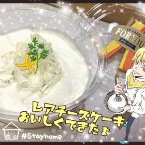 【夜ブ】レアチーズリベンジ☆