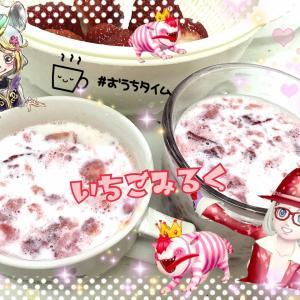 【昼ブ】苺みるく☆